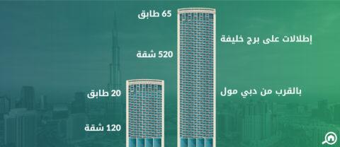 برج فيستا دبي، داون تاون دبي