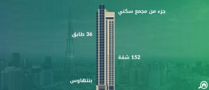برج ساوث ريدج 5، داون تاون دبي