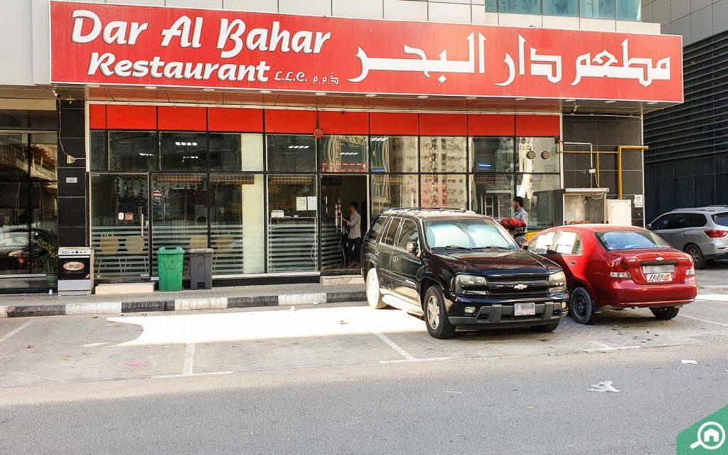 Dar Al Bahar Restaurant, Gulf Pearl Tower