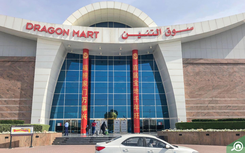 Dragon Mart Al Awir Road Dubai