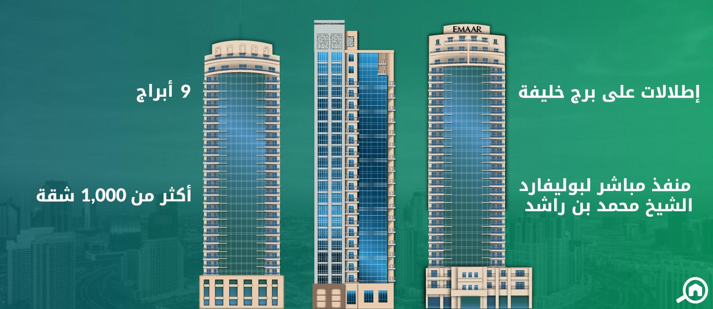 ذا ريزيدنسز، وسط مدينة دبي