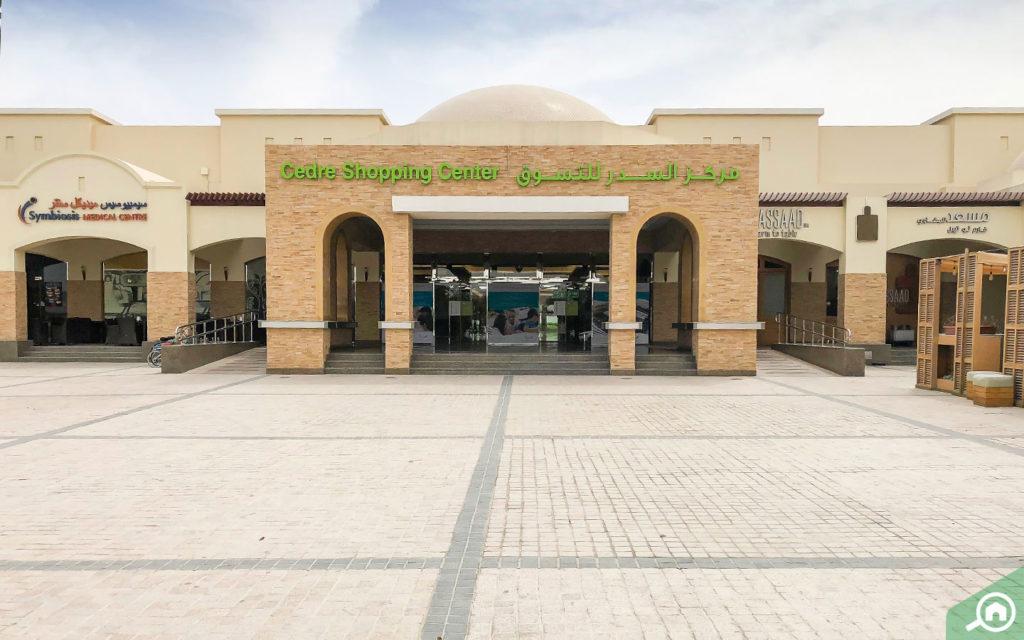 مركز السدر للتسوق دبي