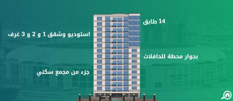 تشامبيونز تاور 1، مدينة دبي الرياضية