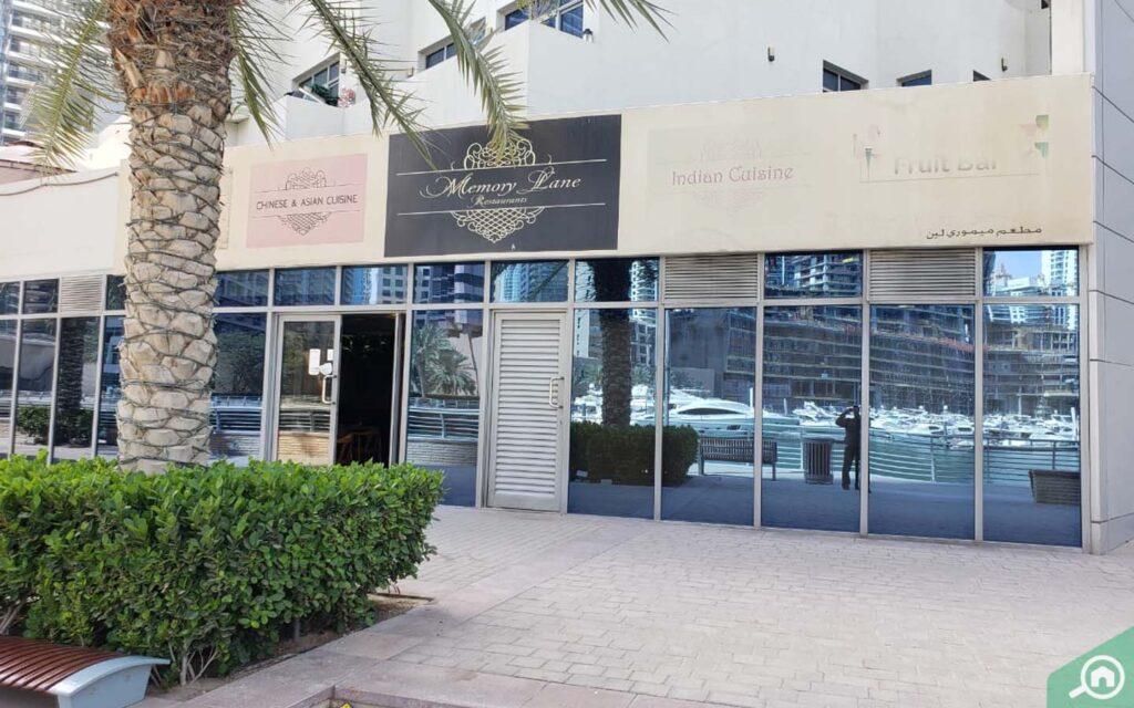 مطعم ميموري لين في دبي