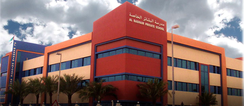 مدرسة البشائر الخاصة ابوظبي