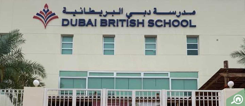 مدرسة دبي البريطانية، تلال الامارات