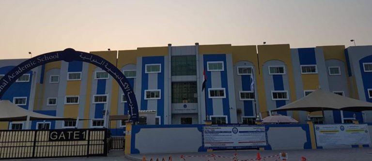 المدرسة الاكاديمية الدولية