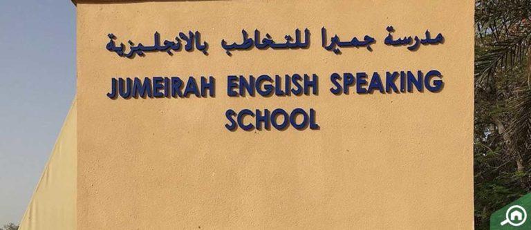 مدرسة جميرا للتخاطب بالانجليزية، الصفا