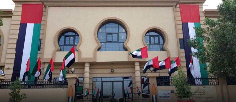 مدرسة الدوحة