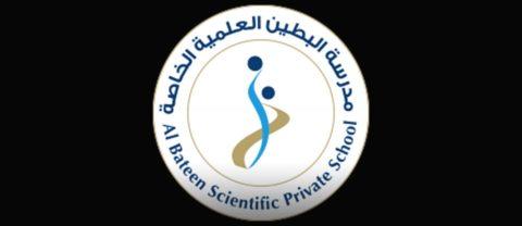 مدرسة البطين العلمية الخاصة