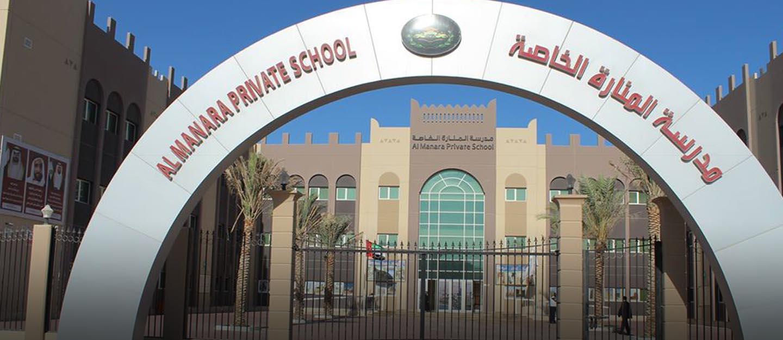 مدرسة المنارة الخاصة في ابوظبي