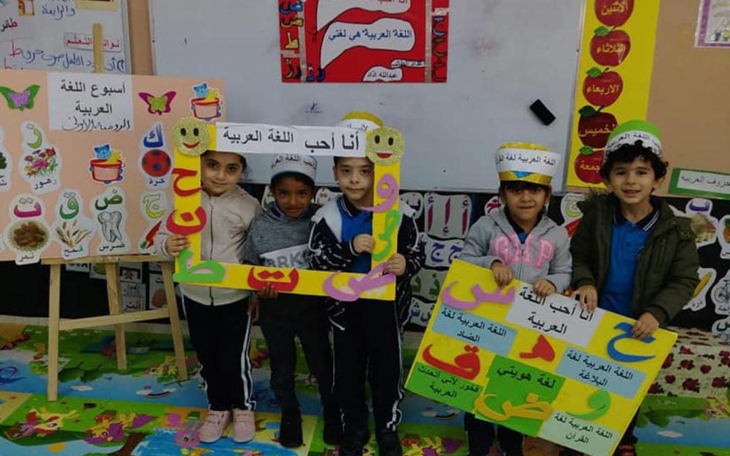 فعالية أسبوع اللغة العربية في مدرسة المنارة الخاصة