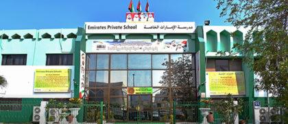 مدرسة الإمارات الخاصة، أبوظبي