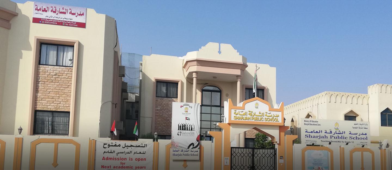 مدرسة الشارقة العامة
