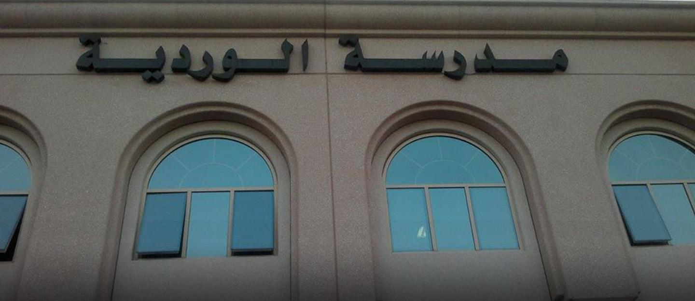 مدرسة الوردية الخاصة الشارقة، مويلح
