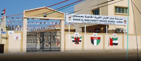 مدرسة منار الايمان الخيرية الخاصة