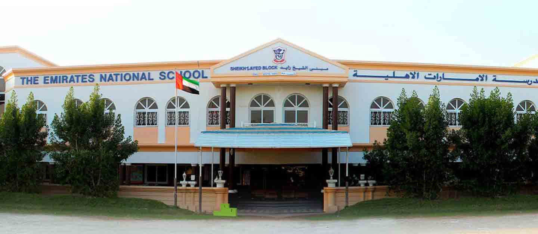 The Emirates National School Sharjah
