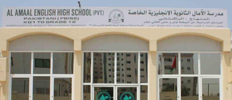Al Amaal English High School, Sharjah