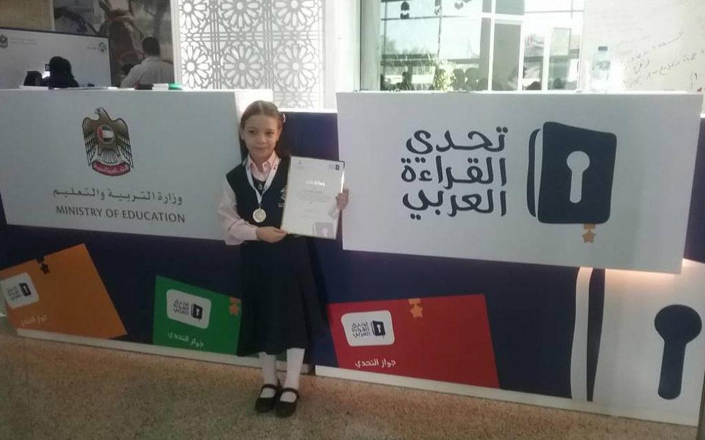 مشاركة طالبة في تحدي القراءة العربي