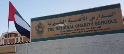 المدرسة الأهلية الخيرية، عجمان
