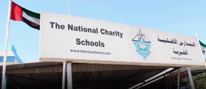 المدرسة الأهلية الخيرية، الشارقة