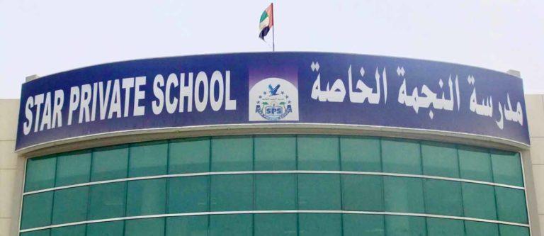 Star Private School, Sharjah