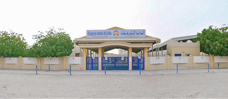 English School of Kalba, Sharjah
