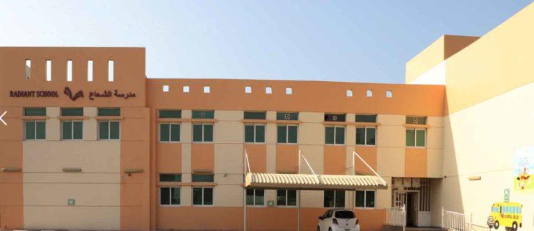 Radiant School, Sharjah