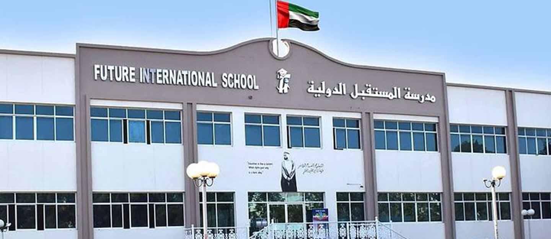 مدرسة المستقبل الدولية، العين