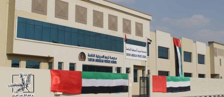 Taryam American Private School