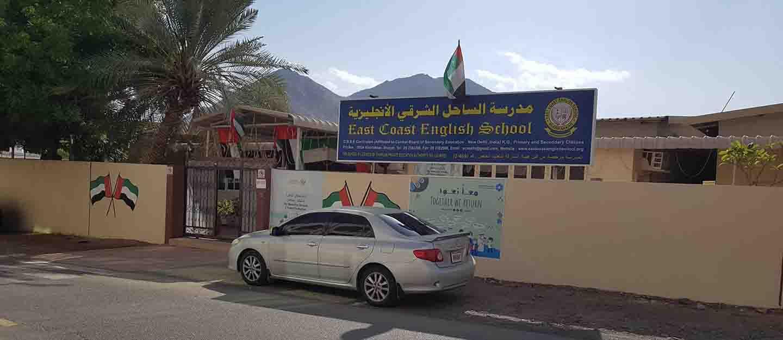 East Coast English School, Sharjah