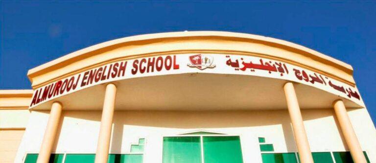 Al Murooj English School, Sharjah
