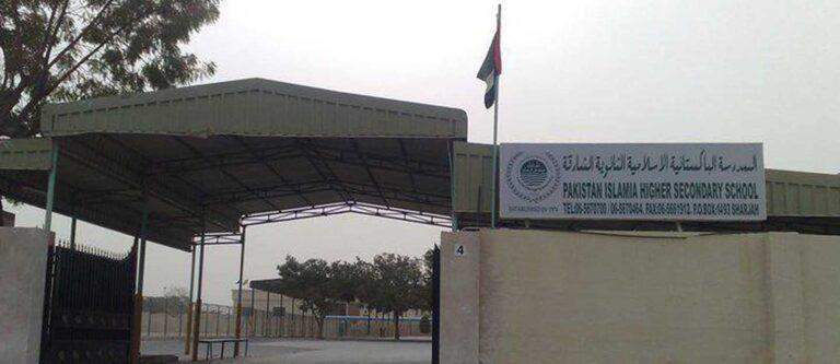 Pakistan Islamia Higher Secondary School, Sharjah
